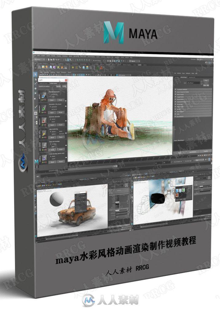 maya水彩风格动画渲染制作视频教程