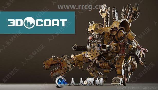 3D-Coat数字雕刻软件V4.9.61版