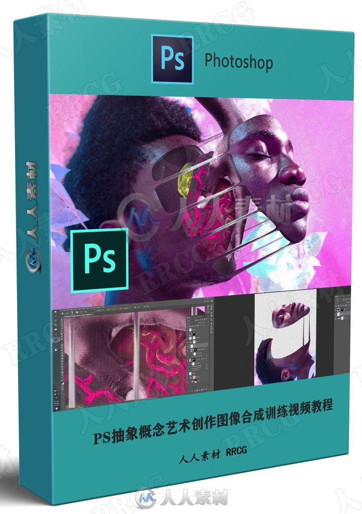 PS抽象概念艺术创作图像合成训练视频教程