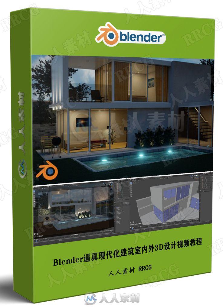 Blender逼真现代化建筑室内外3D设计工作流程视频教程