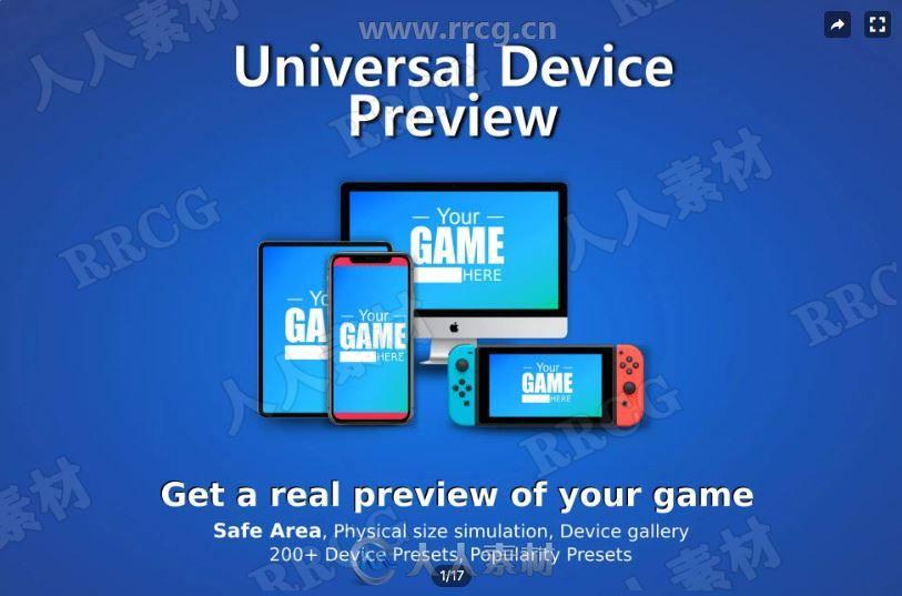 通用设备实用工具Unity游戏素材资源