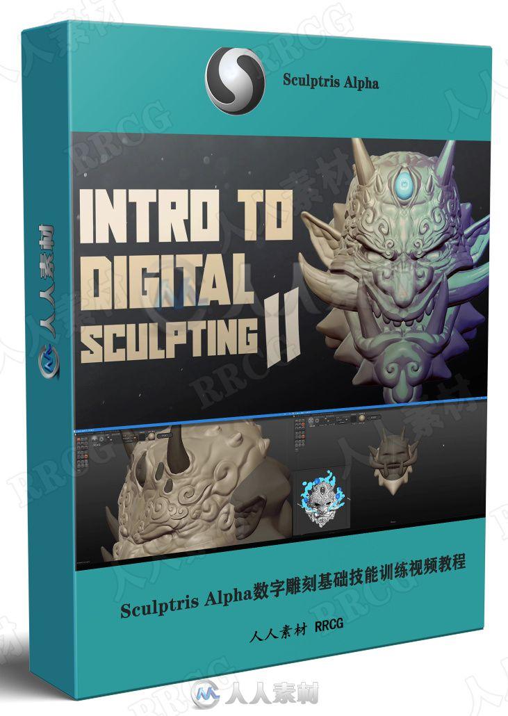 Sculptris Alpha数字雕刻基础技能训练视频教程