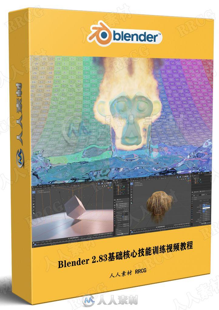 Blender 2.83基础核心技能训练视频教程