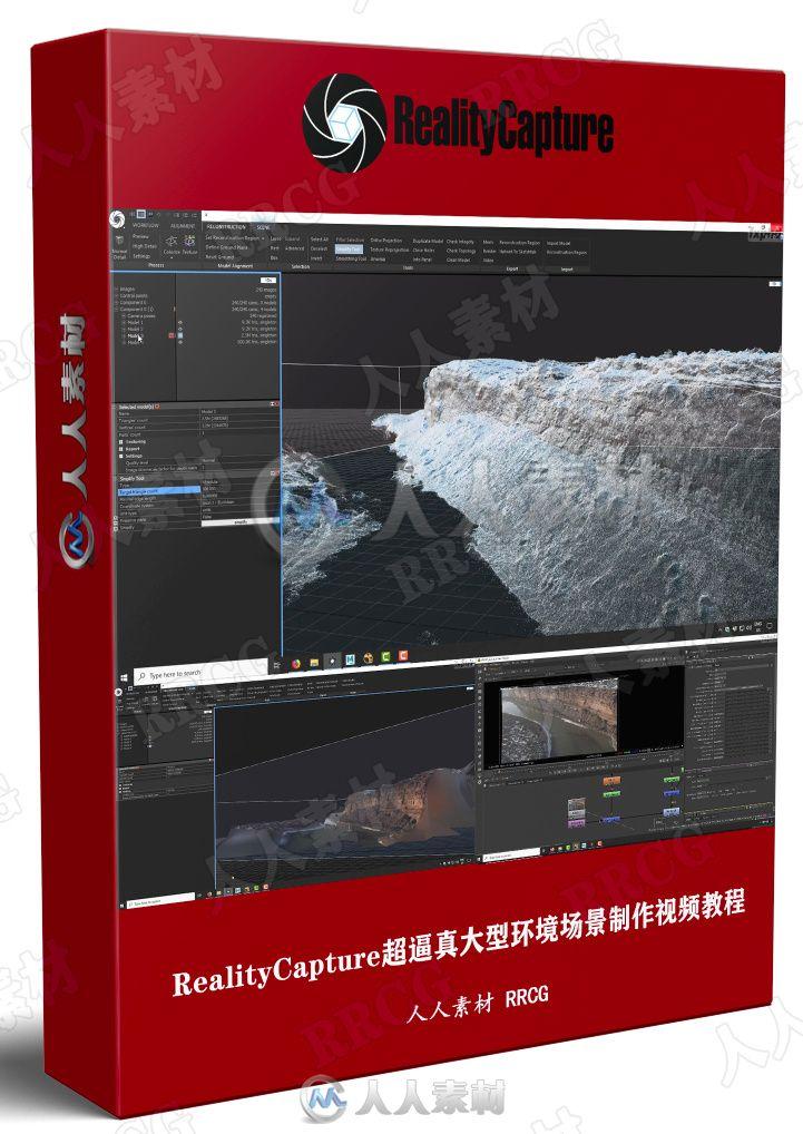 RealityCapture超逼真大型环境场景制作完整工作流视频教程