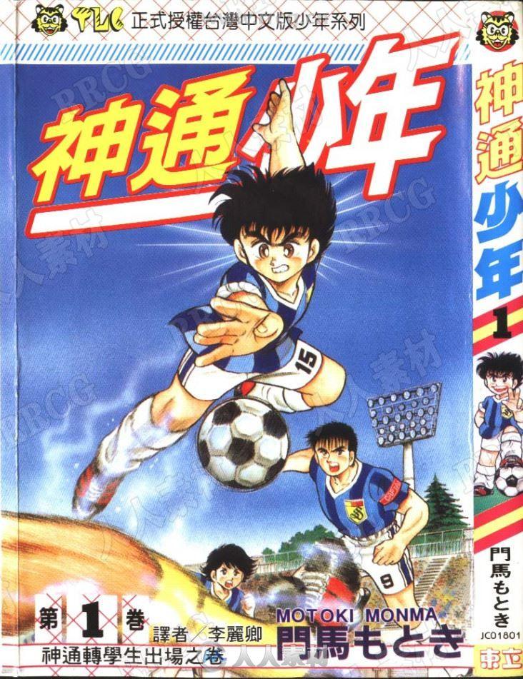 《神通少年》46卷漫画集