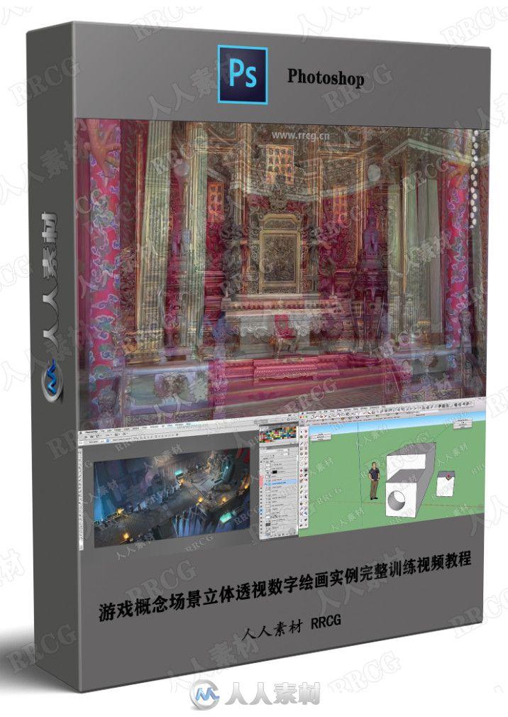 游戏概念场景立体透视数字绘画实例完整训练视频教程