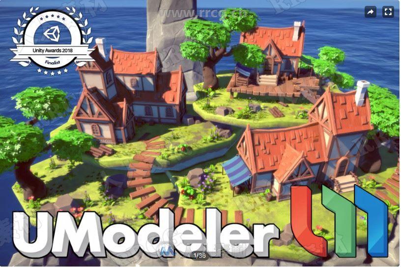 快速建模原型设计工具Unity游戏素材资源