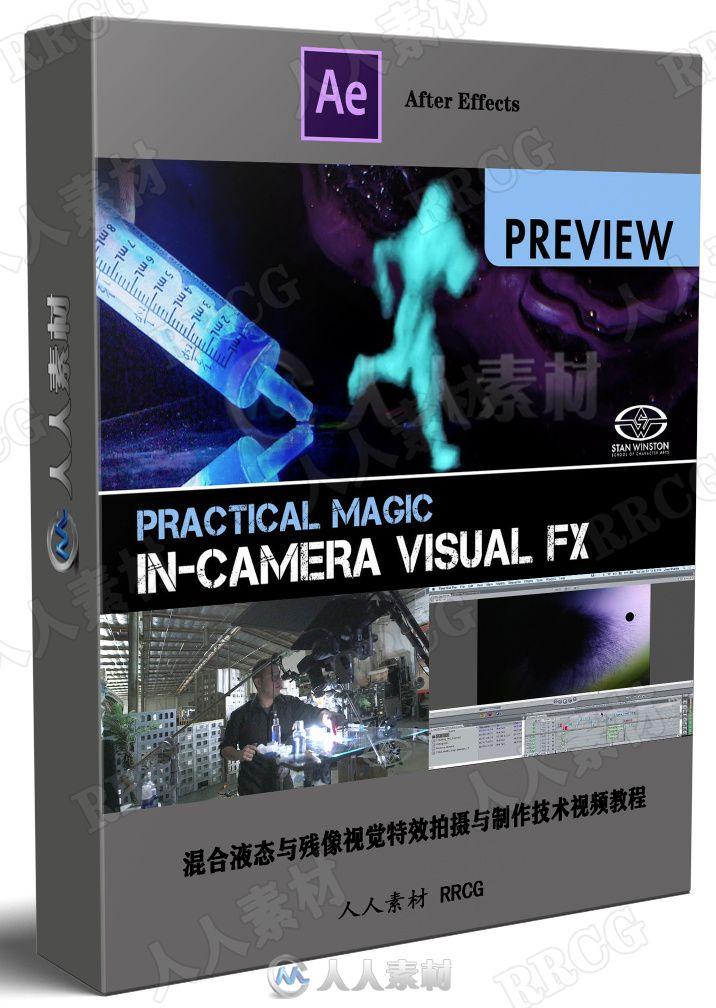 混合液态与残像视觉特效拍摄与制作技术视频教程