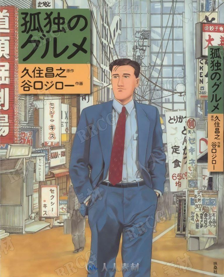 谷口治郎《孤独的美食家》32卷漫画集
