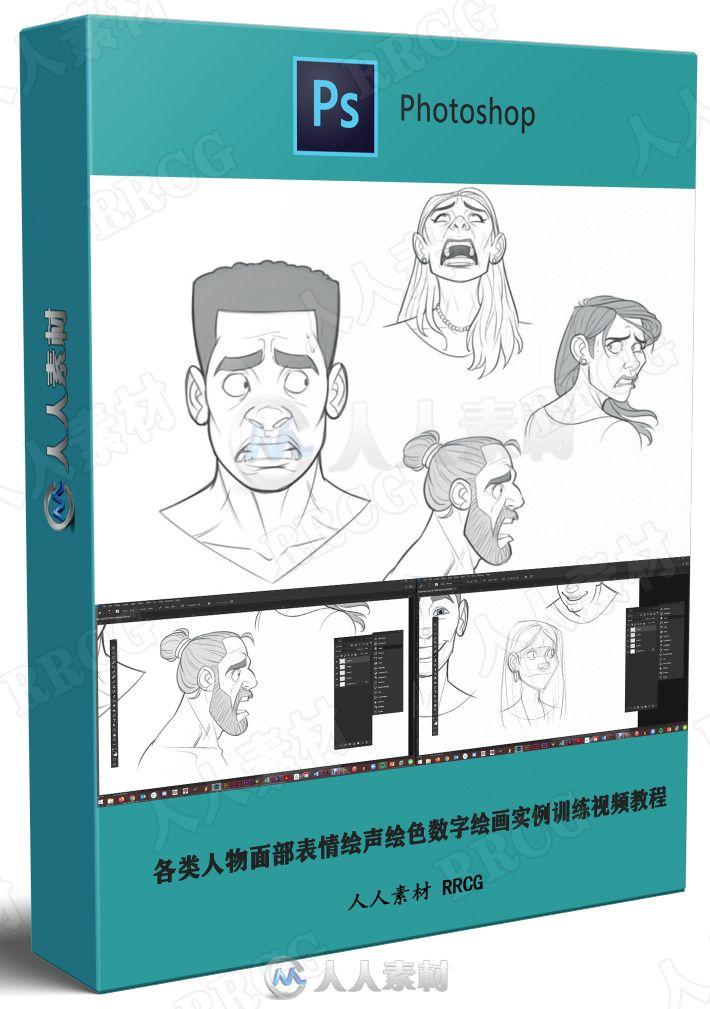 各类人物面部表情绘声绘色数字绘画实例训练视频教程