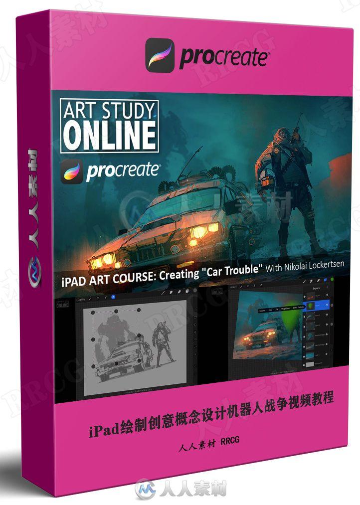 iPad绘制创意概念设计机器人战争视频教程