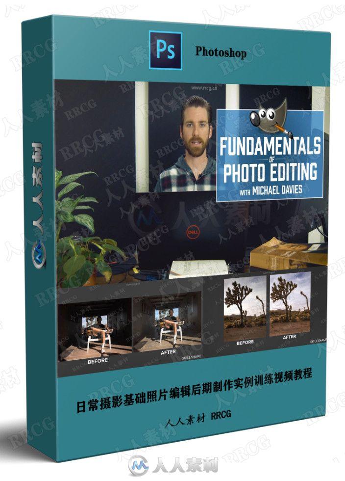 日常摄影基础照片编辑后期制作实例训练视频教程