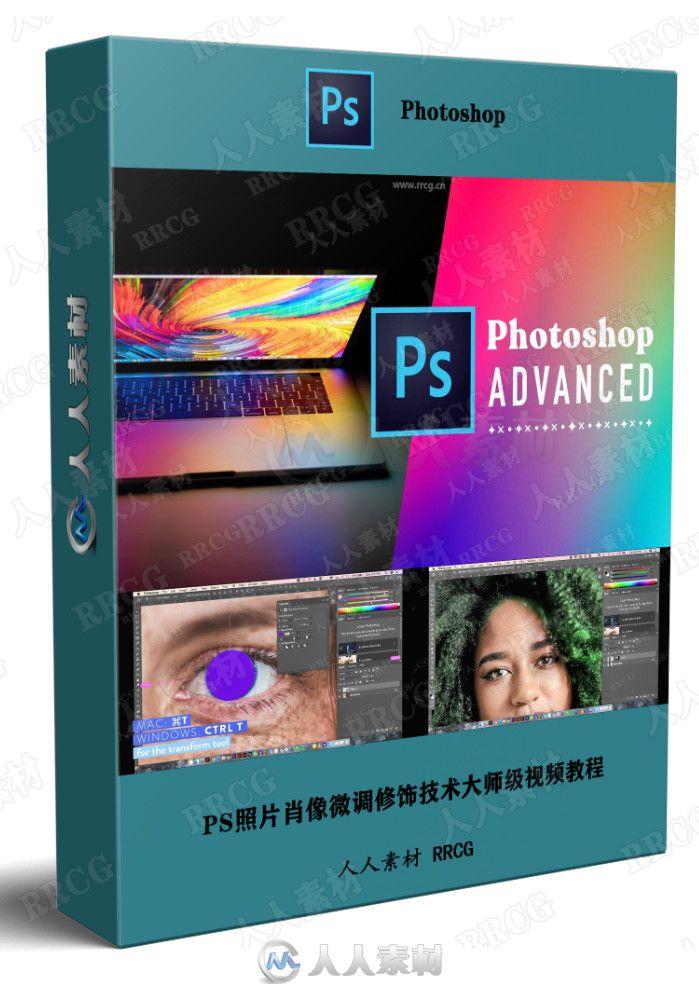 PS照片肖像微调修饰技术大师级视频教程