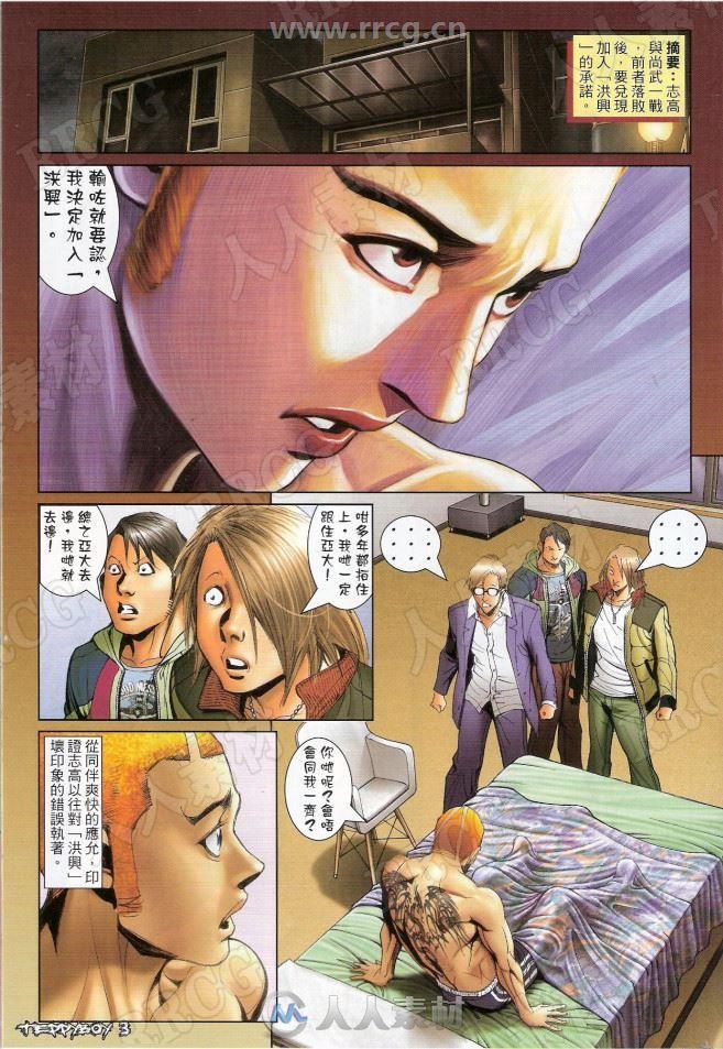 《古惑仔》18卷漫画集