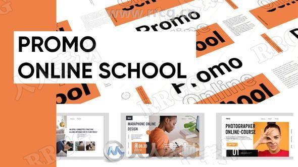 在线教学学校简介展示动画AE模板