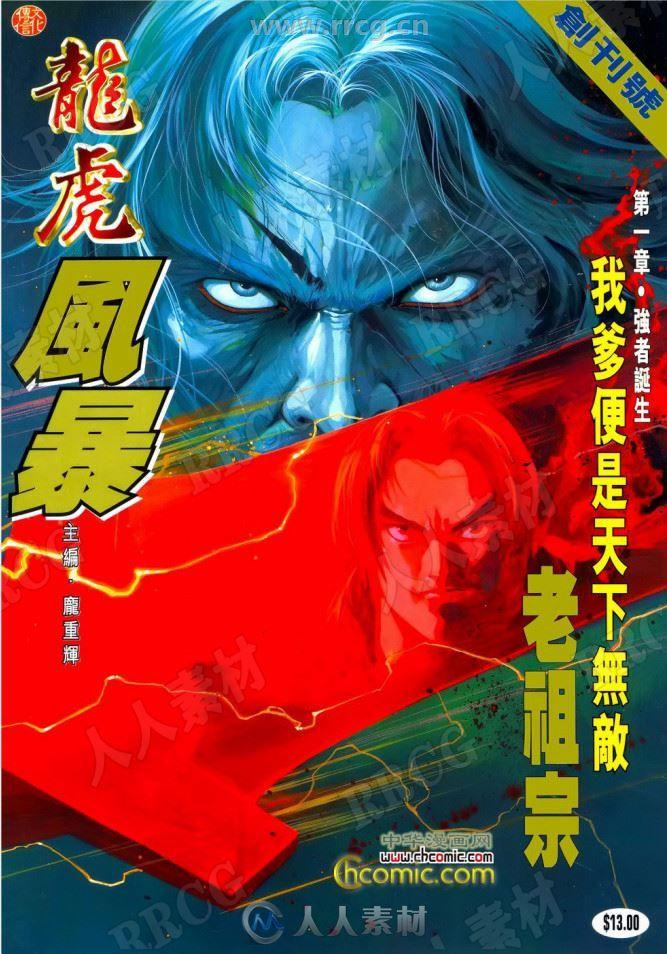 港漫《龙虎风暴》庞重辉中漫版11卷完漫画集
