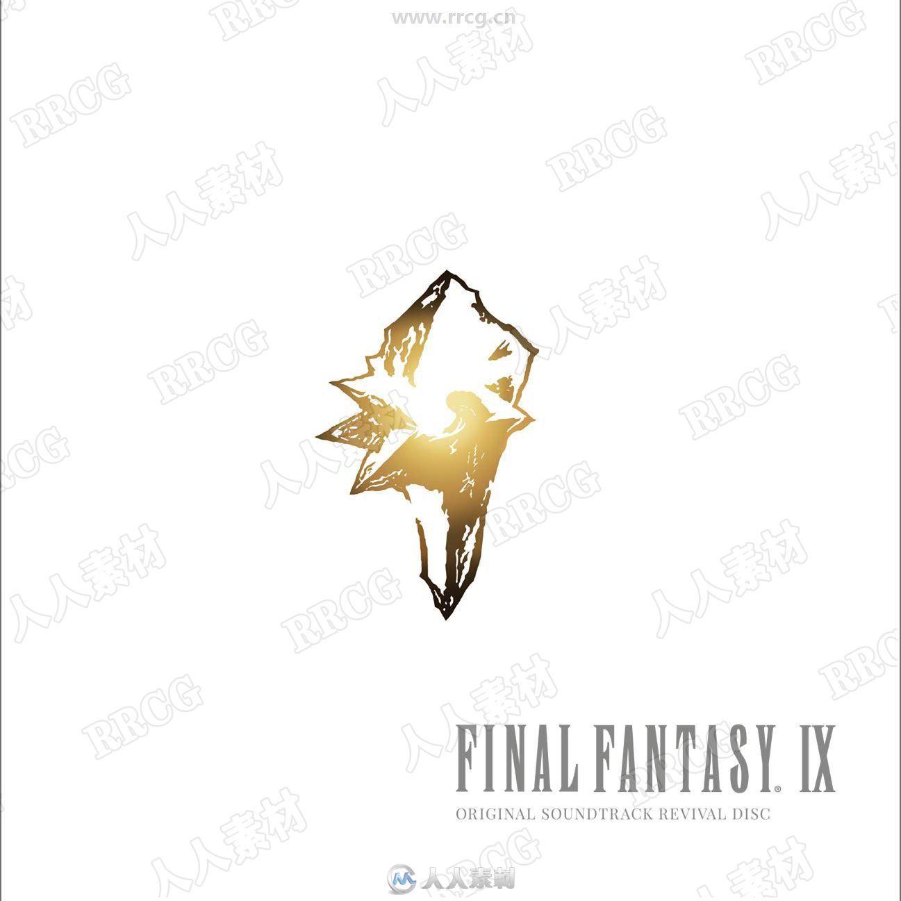 最终幻想9游戏配乐原声大碟OST音乐素材合集