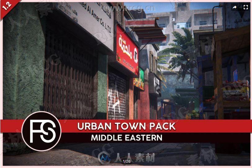射击游戏中3D都市城镇环境场景Unity游戏素材资源