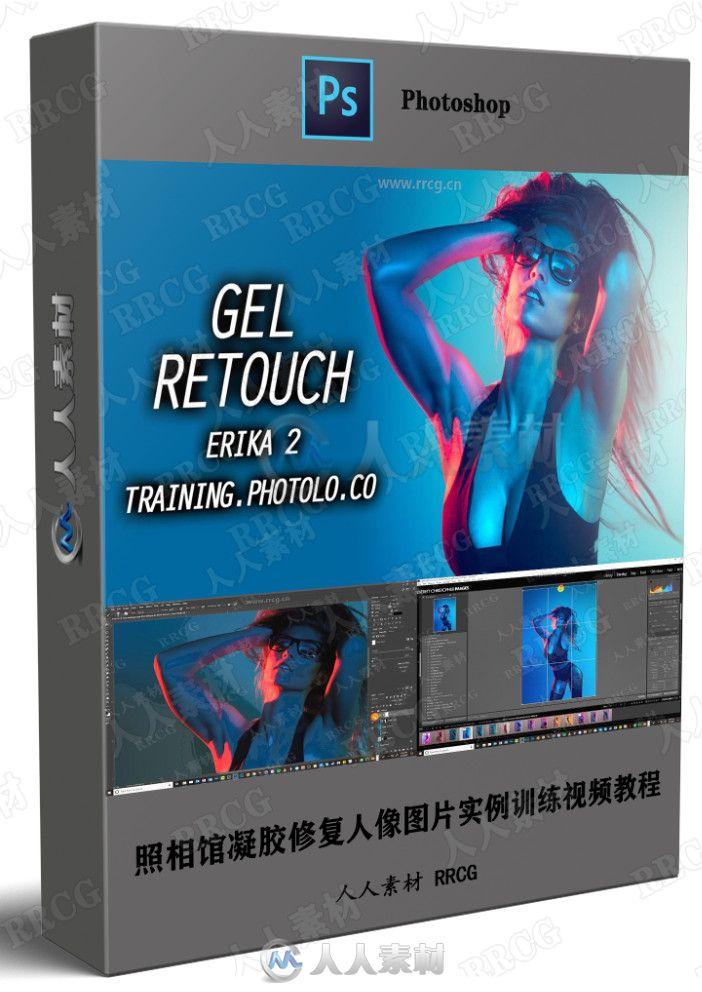 照相馆凝胶修复人像图片实例训练视频教程