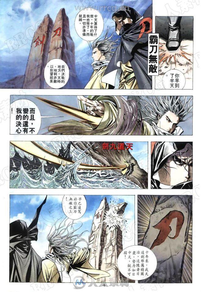 港漫《霸刀》冯志明天下800卷完漫画集