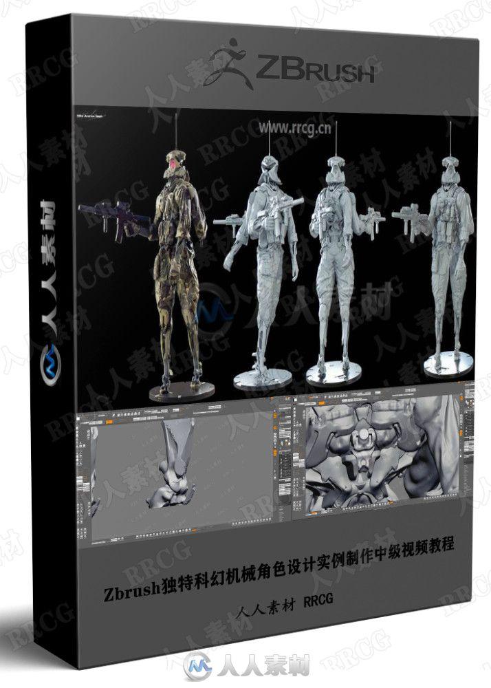 Zbrush独特科幻机械角色设计实例制作中级视频教程