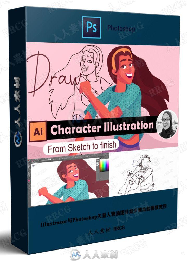 Illustrator与Photoshop矢量人物插图详细步骤绘制视频教程