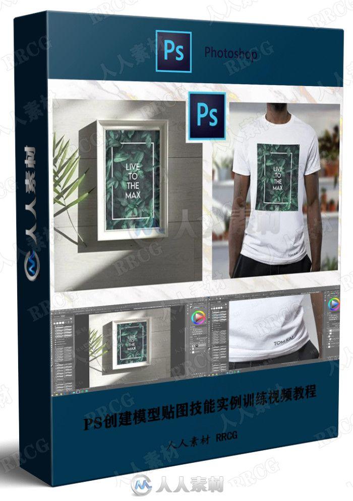 PS创建模型贴图技能实例训练视频教程
