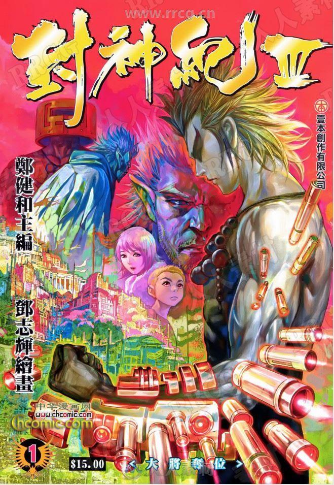 港漫《封神纪III》郑健和中漫版12卷漫画集