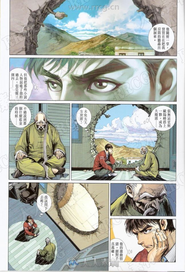 港漫《功夫》邱福龙福龙动漫猎人版36卷完漫画集