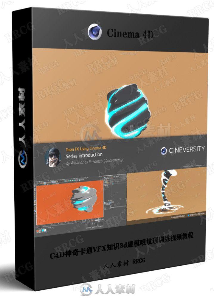C4D神奇卡通VFX知识3d建模纹理训练视频教程