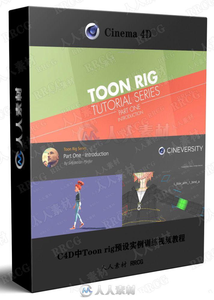 C4D中Toon rig预设实例训练视频教程