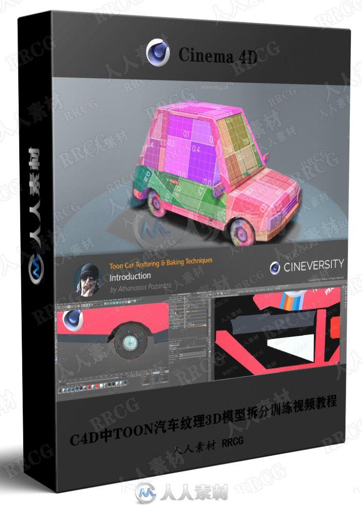 C4D中TOON汽车纹理3D模型拆分训练视频教程