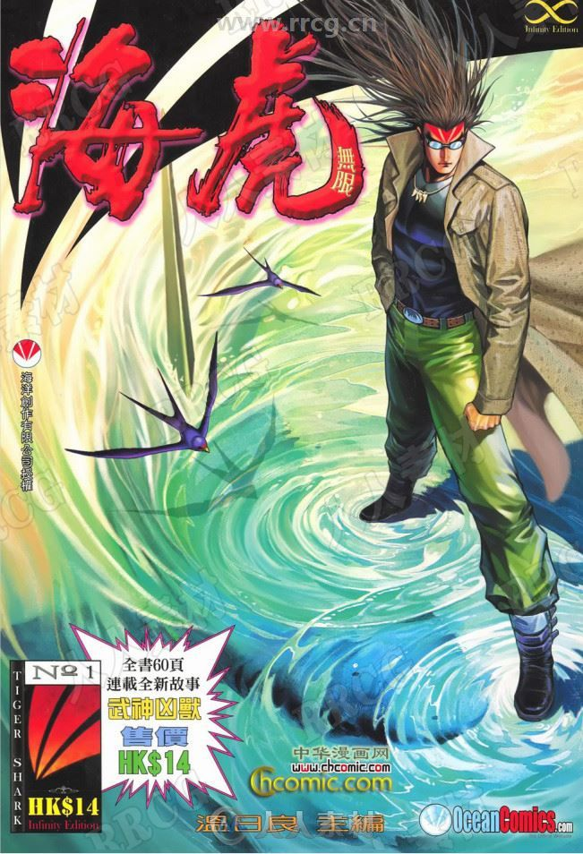 港漫《海虎无限》温日良+邓志辉海洋中漫版48卷完漫画集
