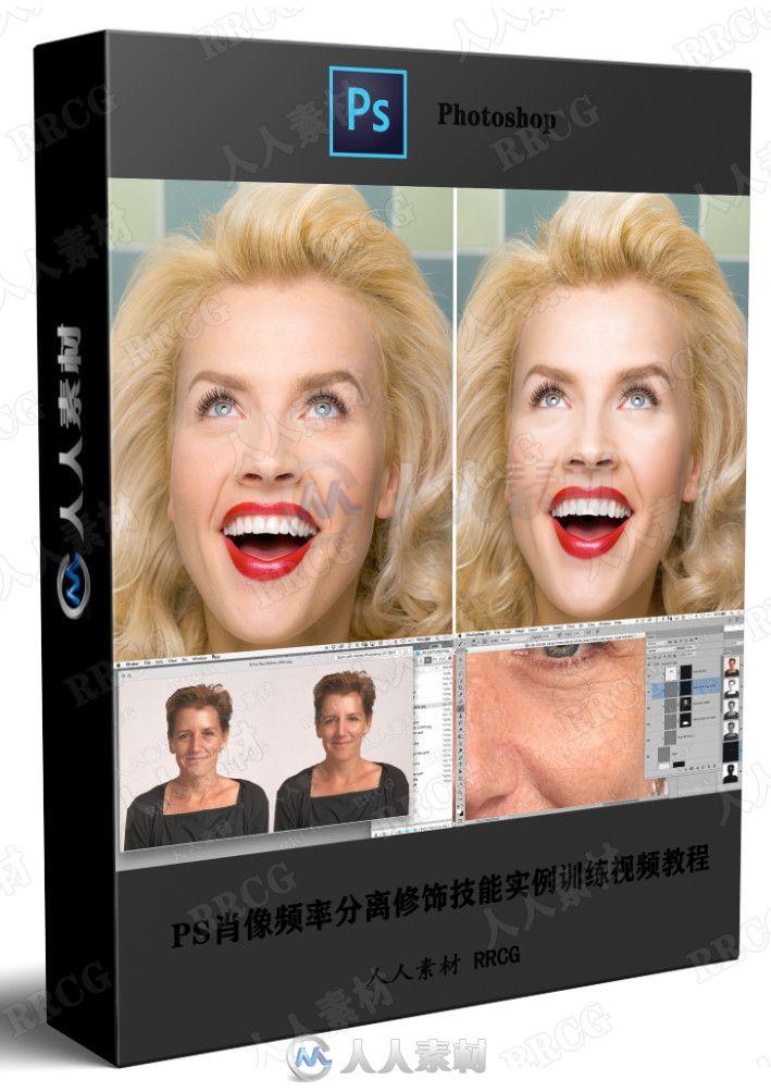 PS肖像频率分离修饰技能实例训练视频教程