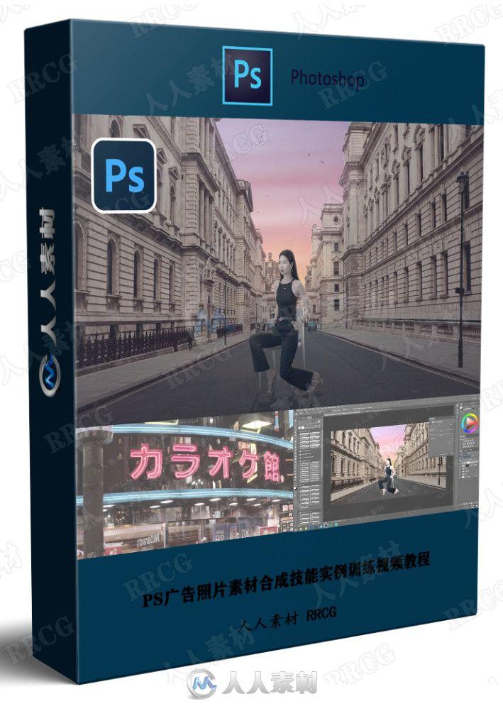 PS广告照片素材合成技能实例训练视频教程