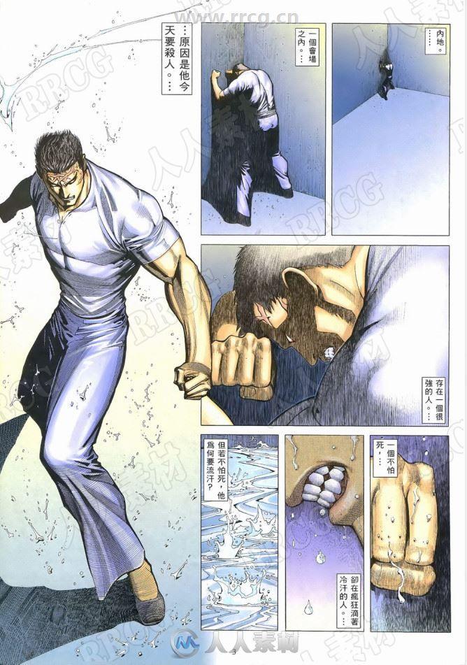 港漫《虎狂龍》海洋二號海洋中漫版5卷完漫画集