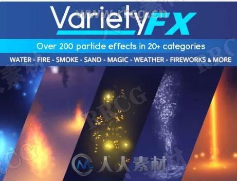 多种环境粒子视觉特效Unity游戏素材资源