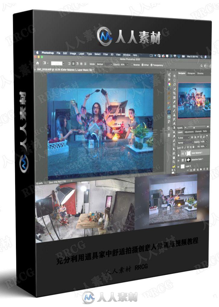 充分利用道具家中舒适拍摄创意人像训练视频教程
