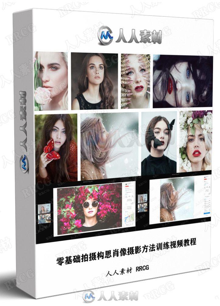 零基础拍摄构思肖像摄影方法训练视频教程