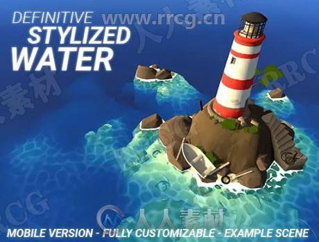 程式化水着色器视觉特效工具程式化水着色器Unity游戏素材资源