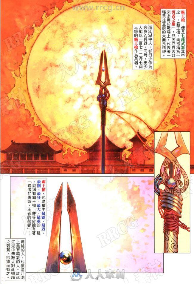 港漫《七种武器》马一言x曹志豪x李重豪天下中漫版66卷完漫画集
