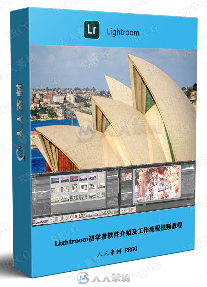 Lightroom初学者软件介绍及工作流程视频教程