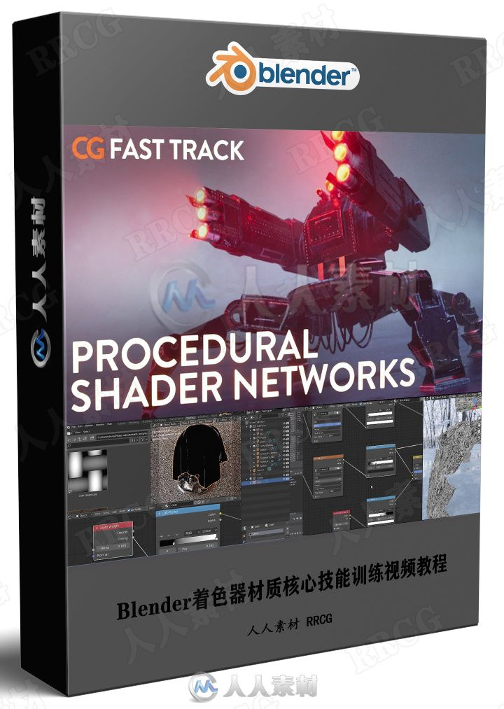 Blender着色器材质核心技能训练视频教程