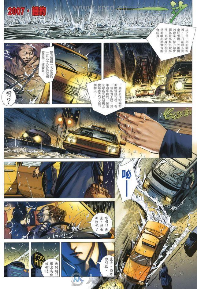 港漫《杀道行者》郑建和中漫版190卷完漫画集