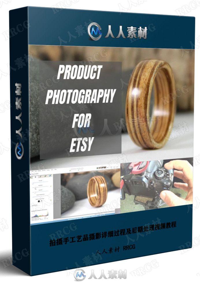 拍摄手工艺品摄影详细过程及后期处理视频教程