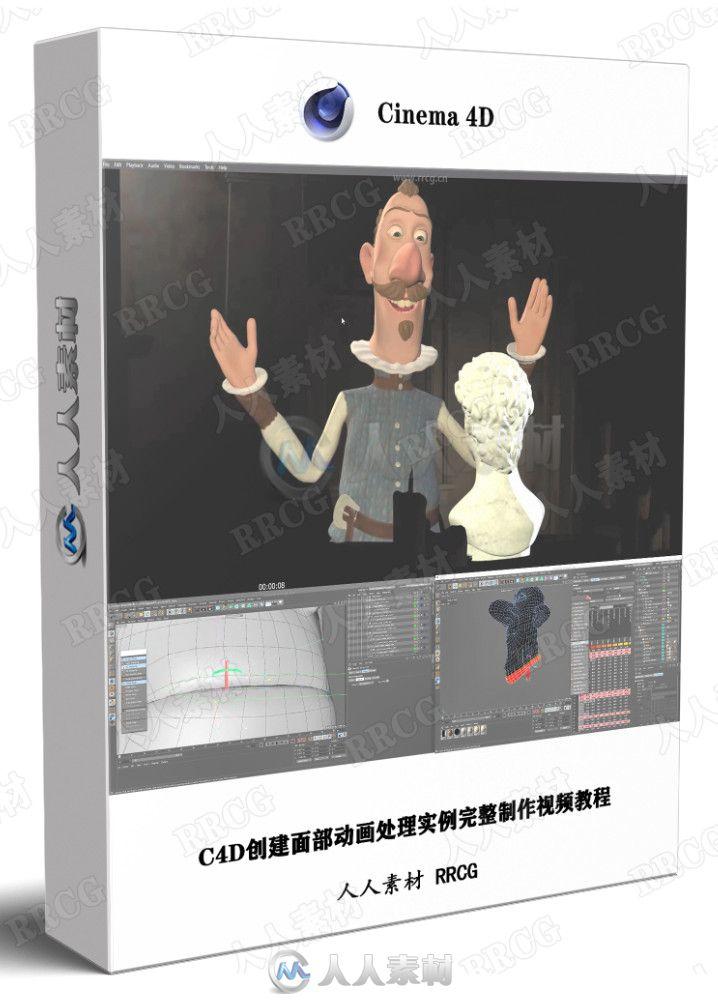 C4D创建面部动画处理实例完整制作视频教程