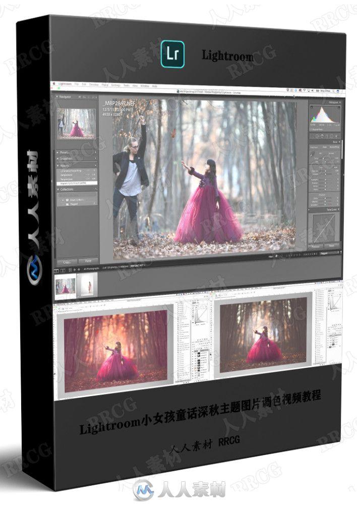 Lightroom小女孩童话深秋主题图片调色视频教程