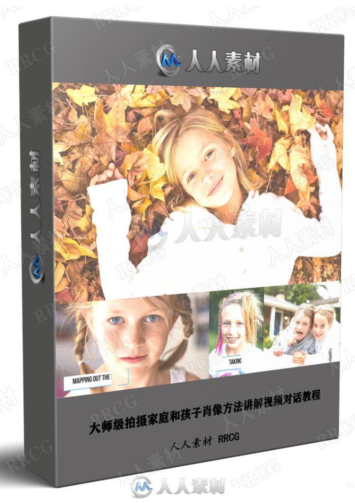 大师级拍摄家庭和孩子肖像方法讲解视频对话教程