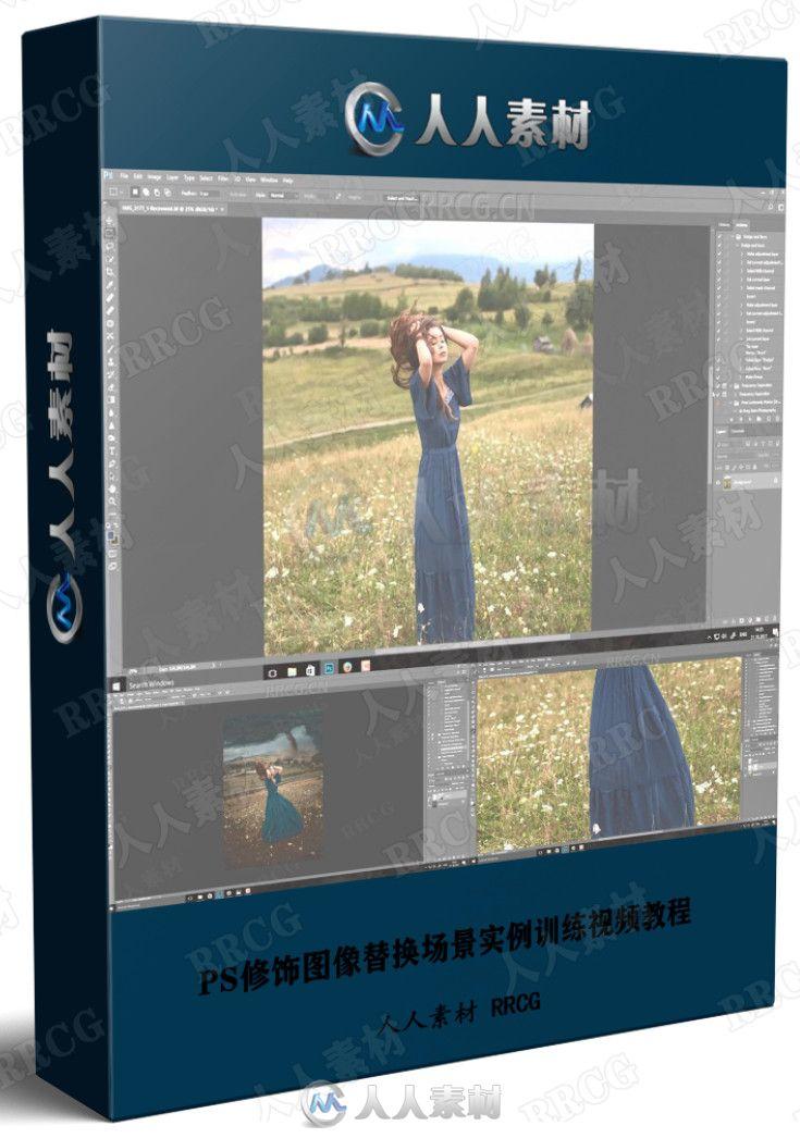 PS修饰图像替换场景实例训练视频教程