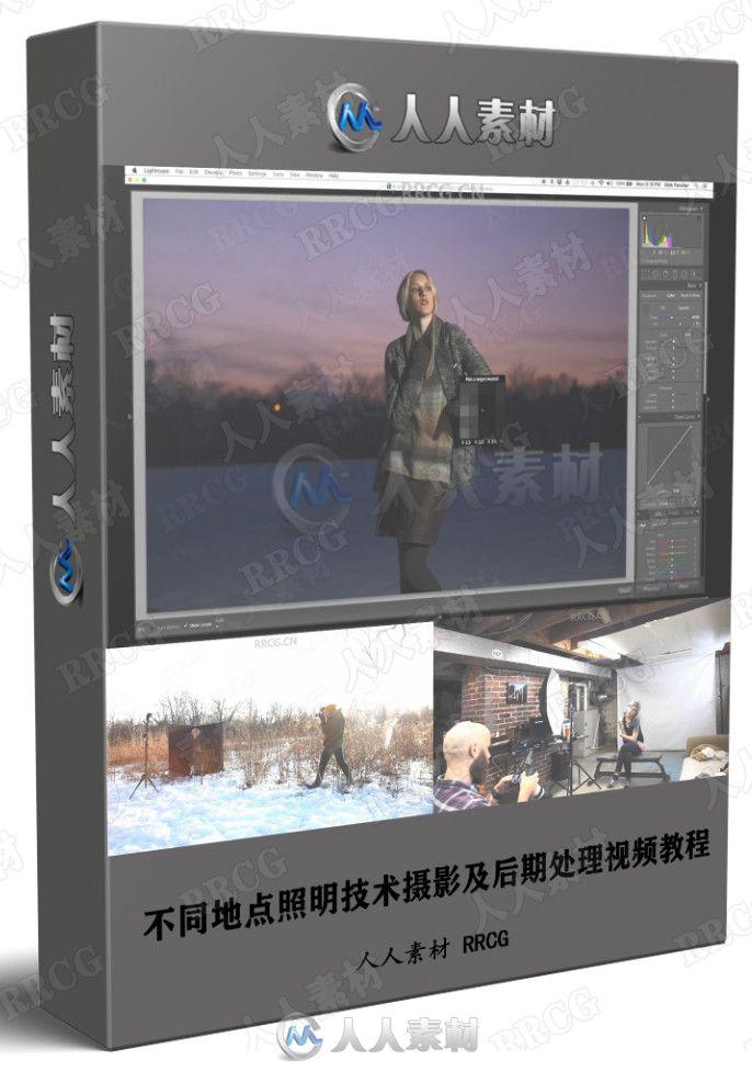 不同地点照明技术摄影及后期处理视频教程